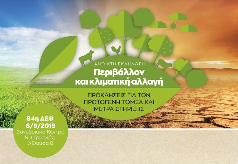 Περιβάλλον και Κλιματική Αλλαγή:  Προσκλήσεις για τον Πρωτογενή Τομέα και Μέτρα Στήριξης